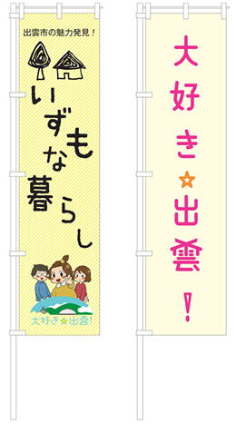 「大好き☆出雲!」桃太郎旗